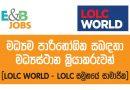 මධ්යම පරිභෝගික සබඳතා මධ්යස්ථාන ක්රියාකරුවන් – LOLC WORLD (LOLC සමූහයේ සාමාජික)